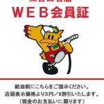 web-kainsho