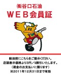 web-kainsho110330